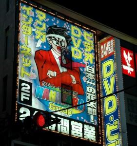 """Publicité à Akihabara (le repos du \""""Salaryman\"""")"""