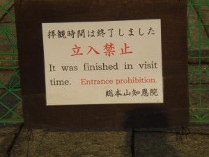 A typicallity nipponglish of a sign...
