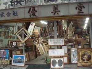 Boutique d\'encadrement dans le quartier de Kanda à Tokyo